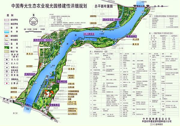 中国寿光生态农业观光园